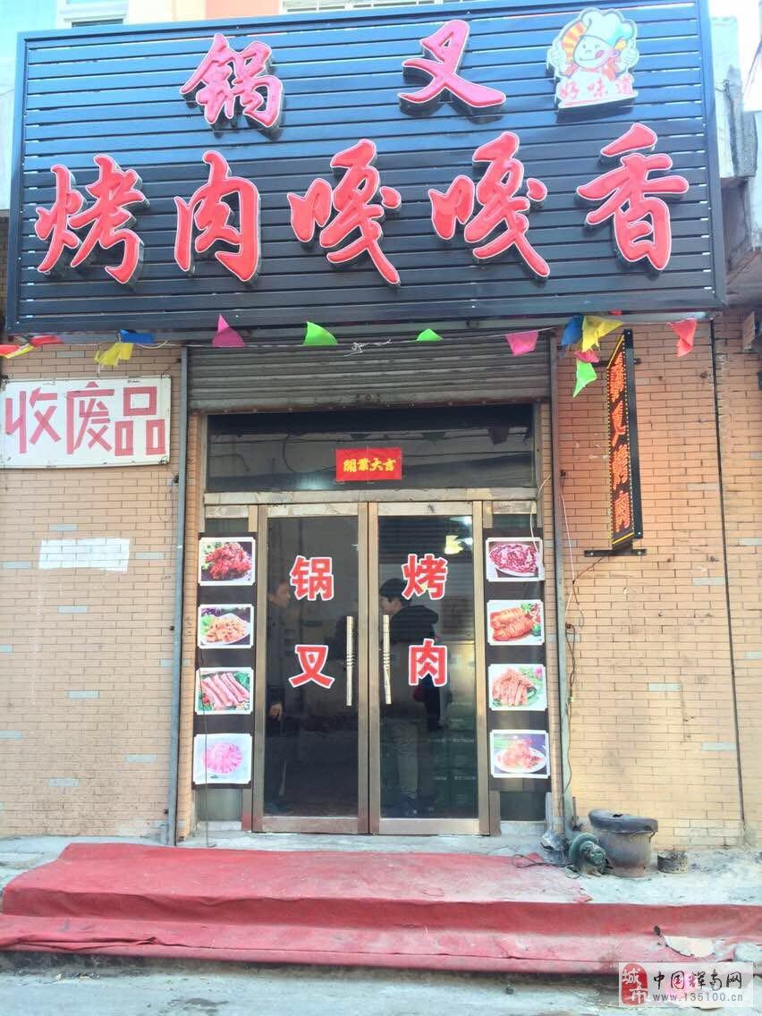 吃货推荐――锅叉烤肉