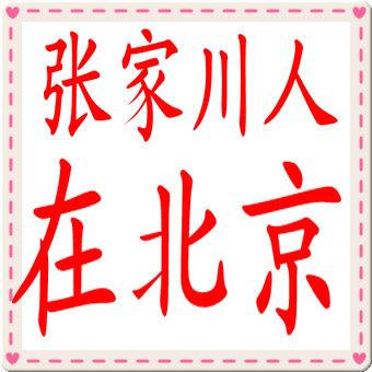 张家川人在北京