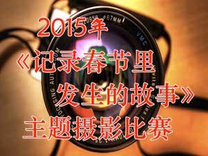 2015年《记录春节里发生的故事》主题摄影比赛