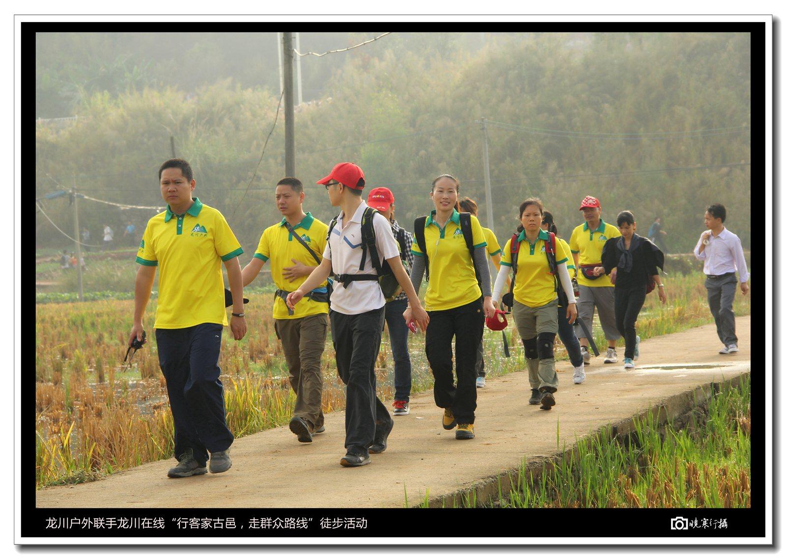 龙川户外第二届户外徒步活动