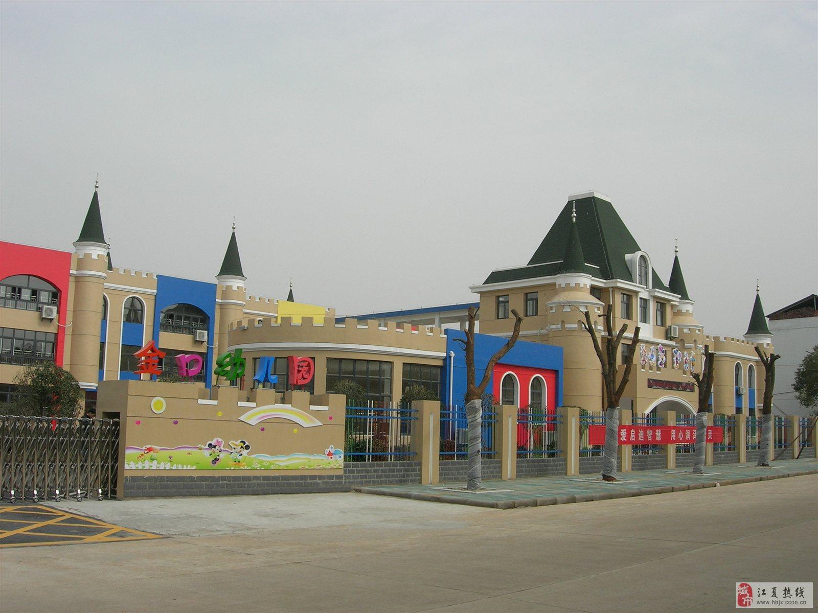 一座城堡式幼儿园——金口中心幼儿园开园了图片