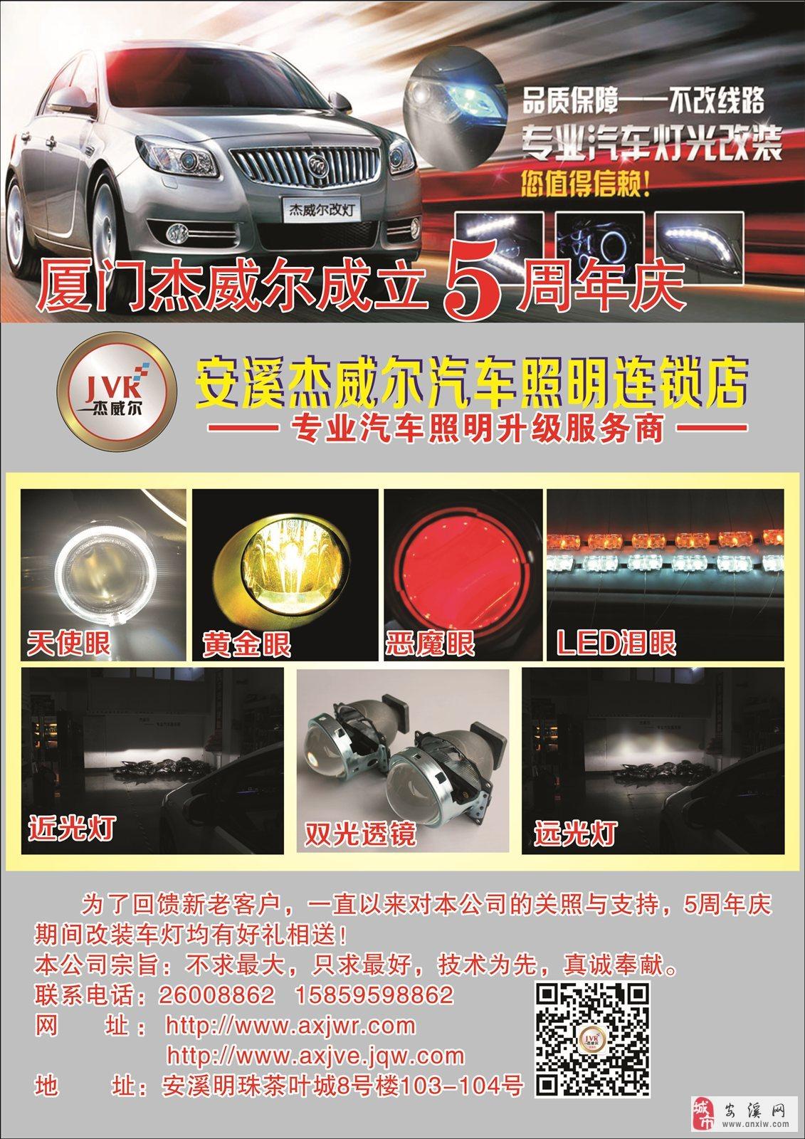 专业汽车灯光升级改装――――-杰威尔