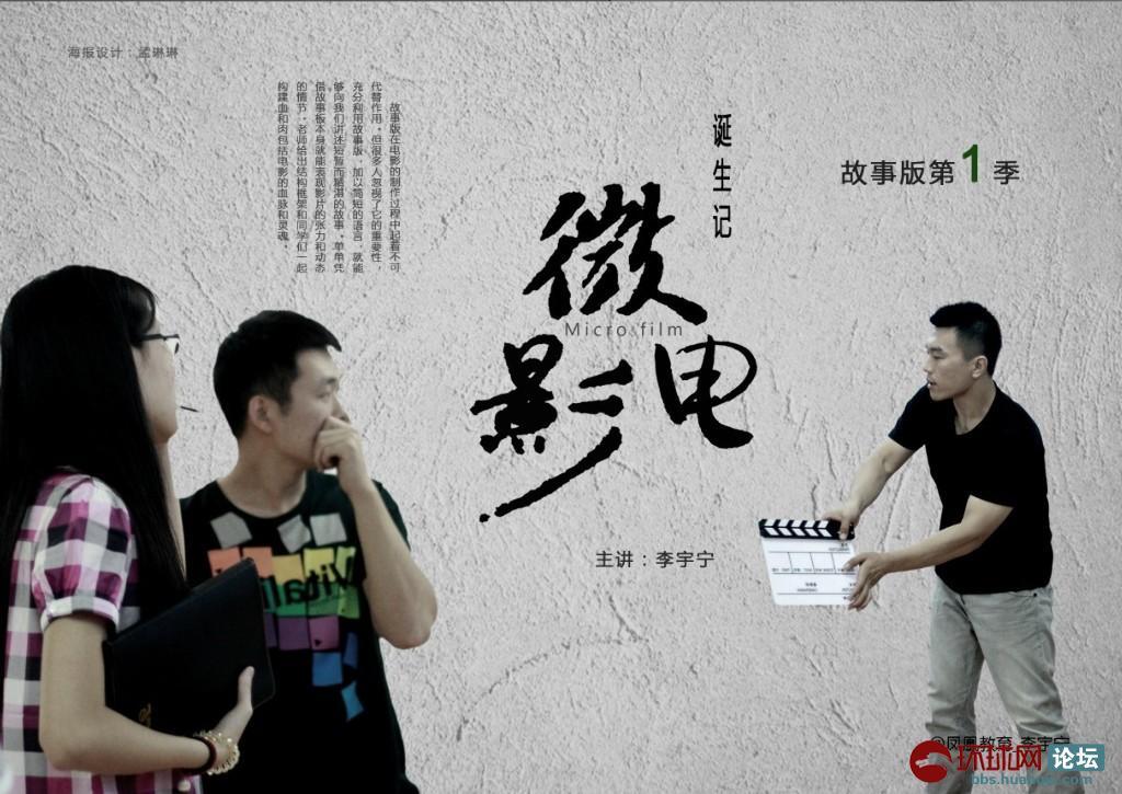 杞县首届微电影大赛