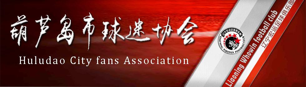 威尼斯人注册_明升网址球迷协会封面