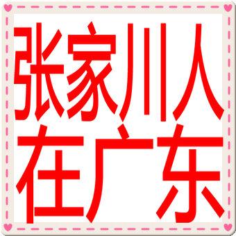 张家川人在广东