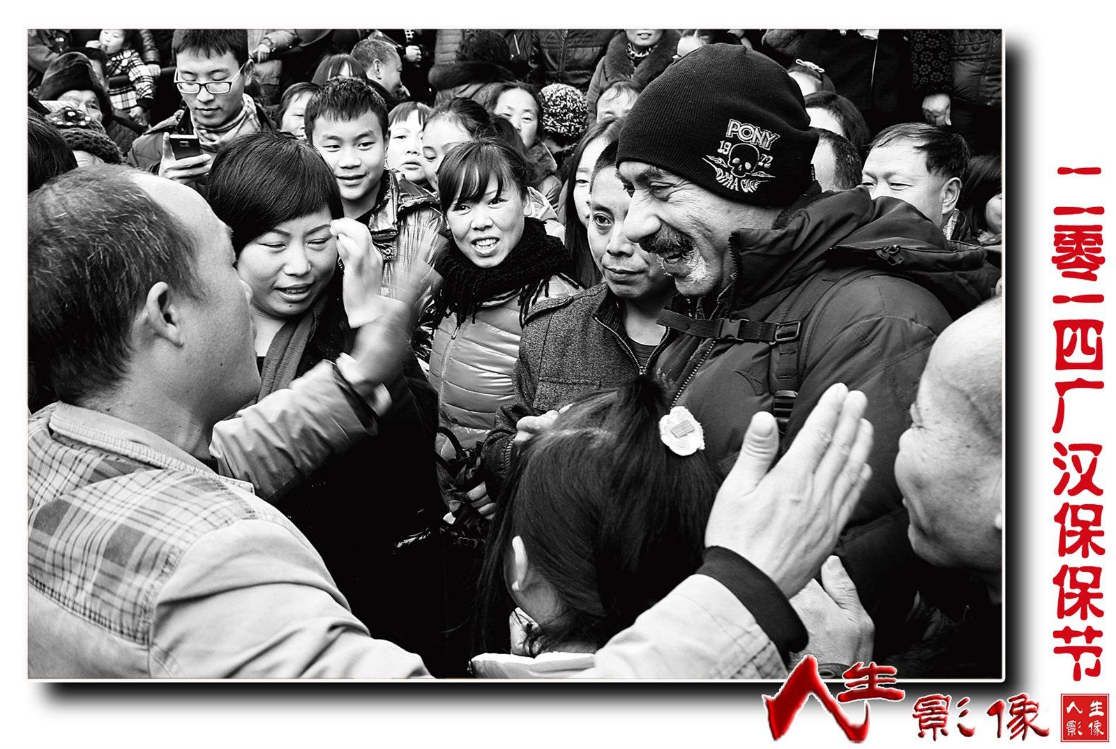 广汉保保节