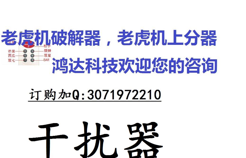 老虎机干扰器论坛图片