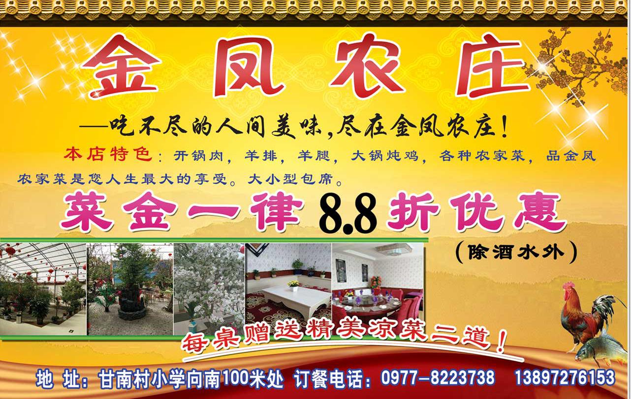 金凤农庄吃不尽的人间美味,活动期间菜品一律8.8折,每桌还送精美凉菜