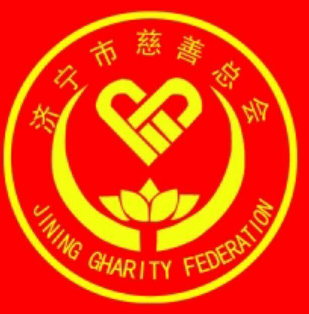 主题: 11 | 贴数: 18 济宁市慈善义工社会七团是经济宁市慈善总会