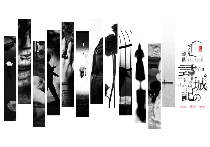 寻城记摄影展――北山随园