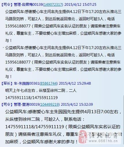 淮北~刘桥;纵楼~徐州等有顺风车