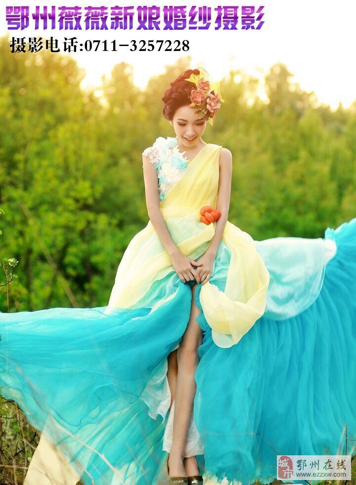 有你、有我、有爱――鄂州薇薇新娘以爱之名传播幸福!