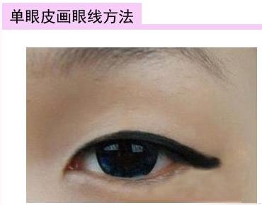 单眼皮怎么化眼线