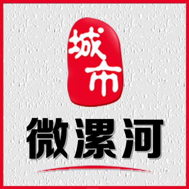 微漯河平台(luoheccoo)