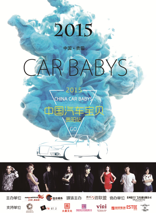 2015贵阳国际车展汽车宝贝大赛与青春赛跑