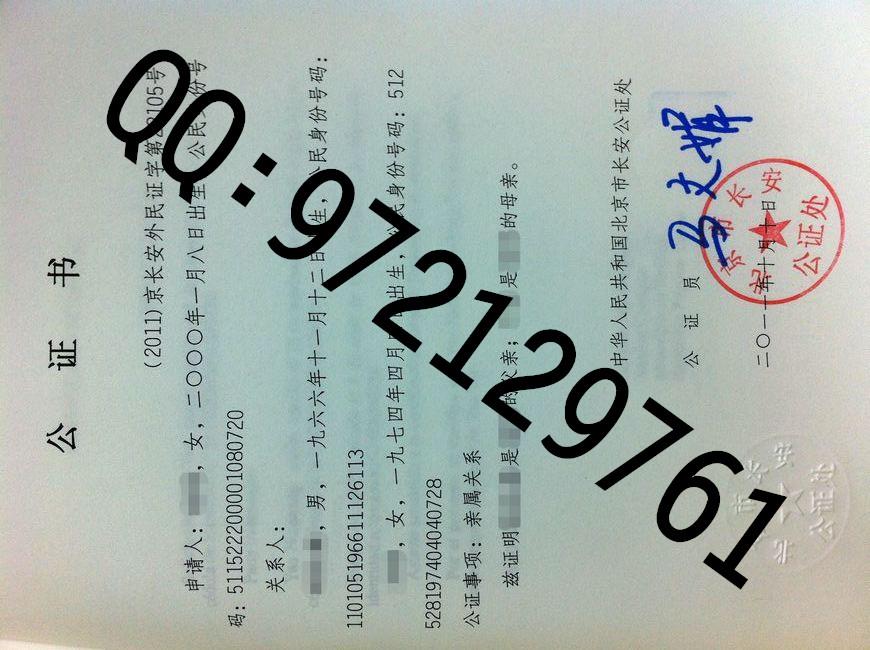 公证书格式