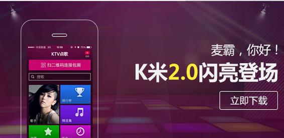 免费手机点歌_宝乐迪k米手机点歌系统上线啦,快来体验!