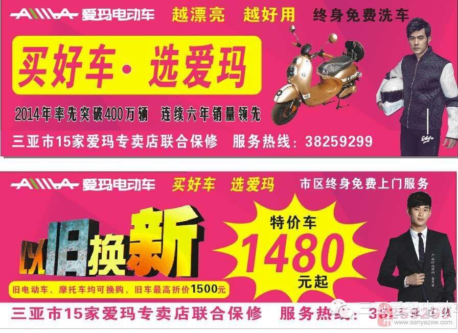 三亚爱玛电动车五一全场直降500-800元,分享到朋友圈免费送车帽一个