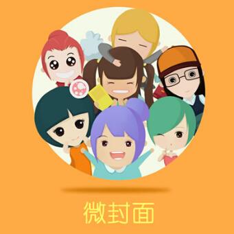 可爱萌ppt封面