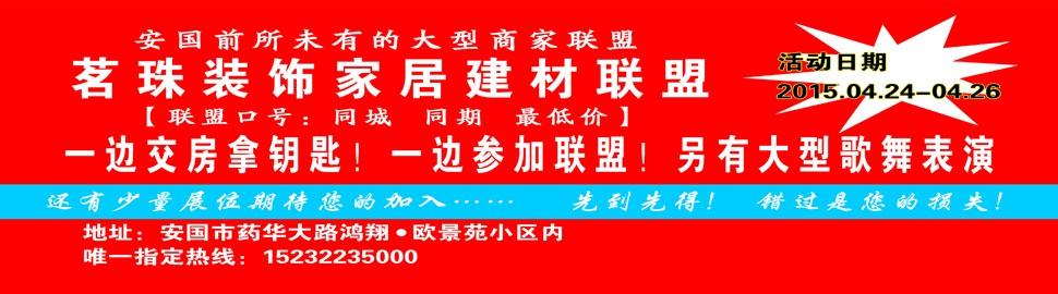 茗珠�b�家居建材�盟4月30―5月3日安��市前所未有的大型商