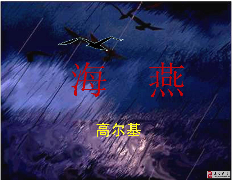 海燕(高尔基著散文)-赏析
