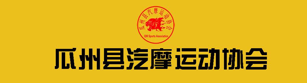 瓜州县汽摩运动协会封面
