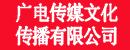 广电传媒文化传播有限公司