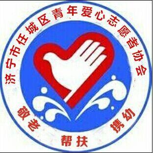 青年爱心志愿者协会