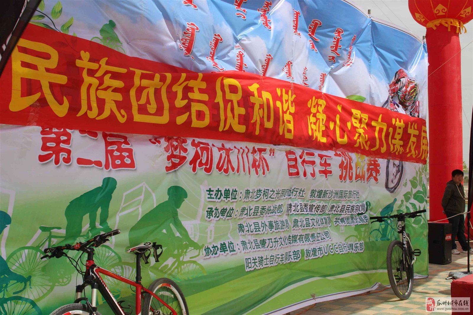 我县自行车运动员代表瓜州出战第二届梦轲冰川杯自行车挑战赛