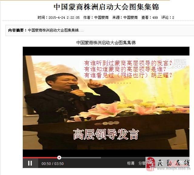 中国蒙商是骗人的吗?蒙商是传销吗?