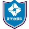 临泉蓝天救援队
