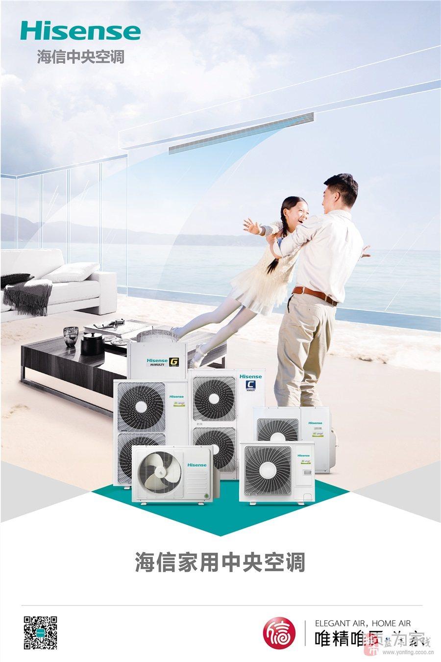海信中央空调选型设计培训资料