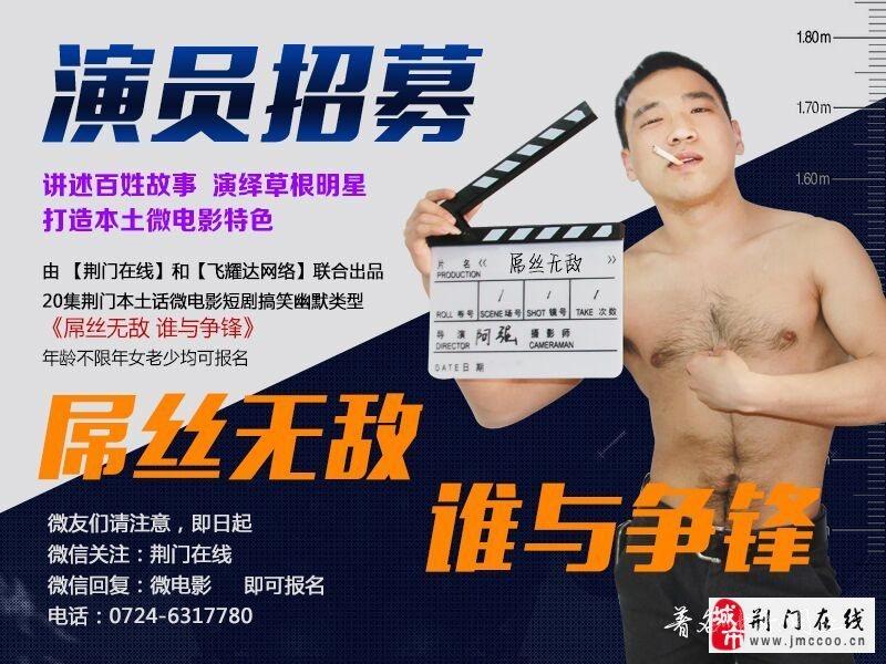 荆门微电影本土方言剧【�潘课薜小康谒募�上映啦! 小伙伴们速来围观!