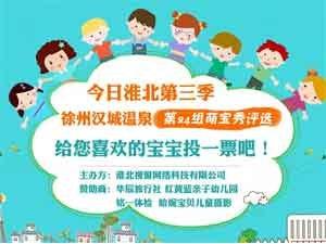 """淮北视窗第三季""""徐州汉城温泉""""萌宝秀第27组评选"""