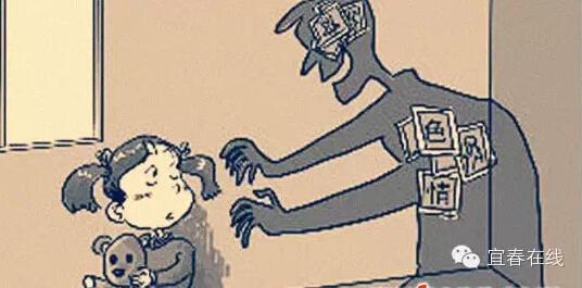 宜春两女童外面玩耍遭六旬男子猥亵!防狼也得从娃娃抓起!