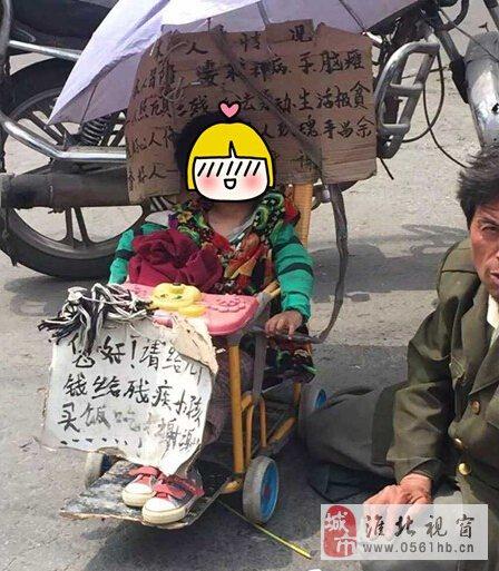 你要是在淮北街头看到这些人,你会帮助他们吗?