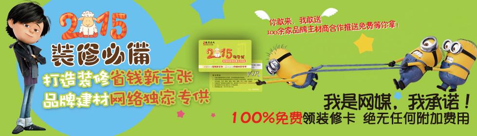 【�b修��惠卡】2015年�Q壁家�b��惠卡商家�盟活�娱_始了!