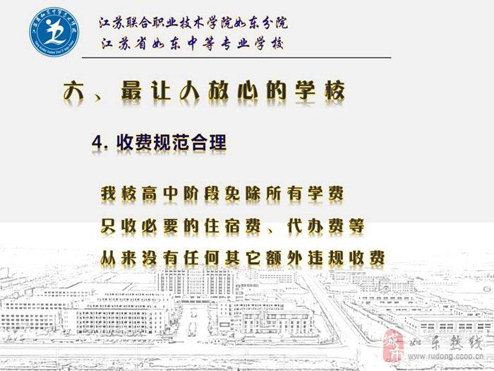 2015年初中应届毕业生报考江苏联院如东分院(如东中专
