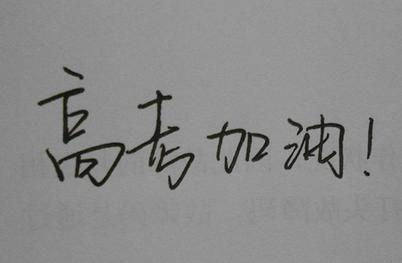 贵州省2015年高考 11条规则注意事项公布