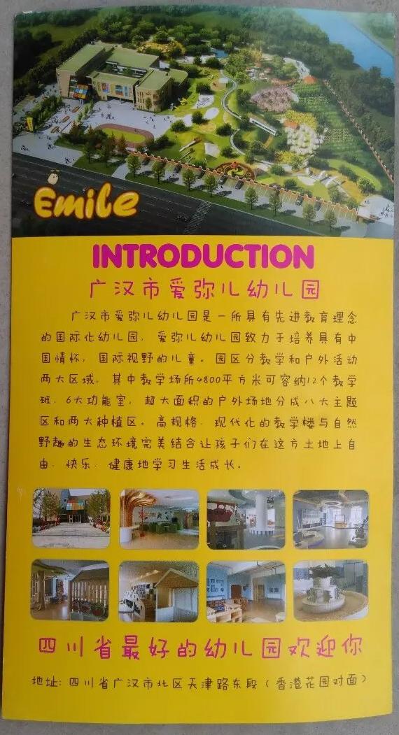 四川省最好的幼儿园――广汉爱弥儿幼儿园欢迎你