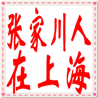 张家川人在上海