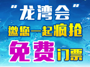 """【抢楼】蓝溪碧水泳动全城!""""龙湾会""""邀您一起疯抢免费门票"""