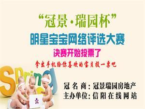 """2015信阳""""明星宝宝""""网络评选择大赛决赛开始投票啦!"""