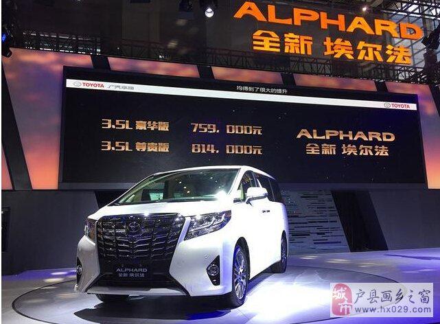 丰田新埃尔法深港澳车展上市 售75.9万起