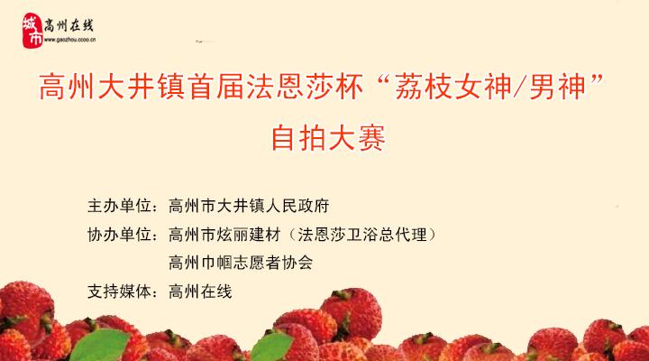 """高州大井镇首届法恩莎杯""""荔枝女神/男神""""自拍大赛"""