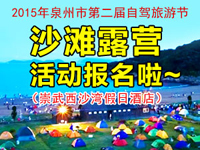 【安溪自驾6.13-14活动公告】2015年泉州市第二届自驾旅游节
