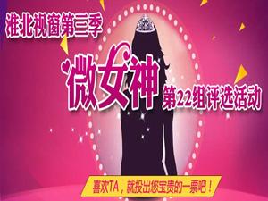 """淮北视窗第三季""""微女神""""第22组评选"""