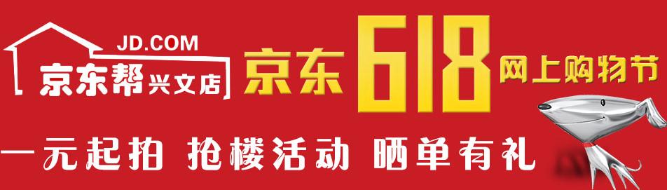 兴文京东帮服务店6.18抢楼赢话费活动