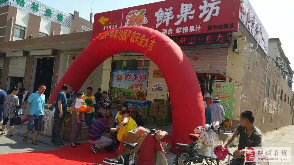 【活动快讯】文莉爱心鲜果坊昌平店开张