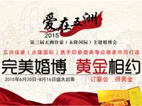 第三届五洲佳豪(永隆国际)主题婚博会
